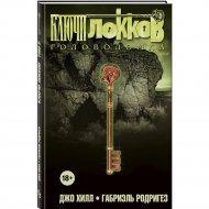 Книга «Ключи Локков. Том 2. Головоломка».