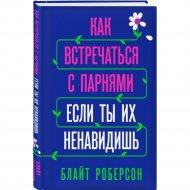Книга «Как встречаться с парнями, если ты их ненавидишь».