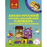 Книга «Англо-русский русско-английский словарь для младших школьников»