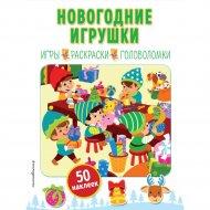 Книга «Новогодние игрушки (+ наклейки)».
