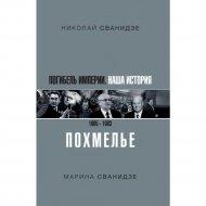 Книга «Погибель Империи: Наша история 1965-1993. Похмелье».