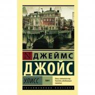 Книга «Улисс. Том I» роман в 2 томах.
