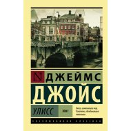 Книга «Улисс. Том I» роман в 2-х томах.