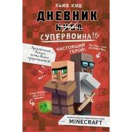 Книга «Дневник супервоина. Настоящий герой!».