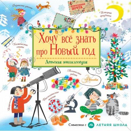 Книга «Хочу все знать про Новый год».