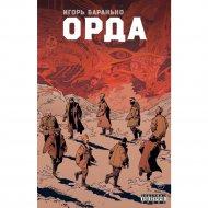 Книга «Орда. Коллекционное издание».
