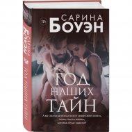 Книга «Год наших тайн».