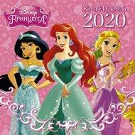 Книга «Disney Принцессы. Календарь 2020».