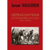 Книга «Первая научная история войны 1812 года. Третье издание».