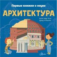 Книга «Архитектура».