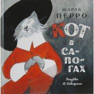 Книга «Кот в сапогах» Ш. Перро.
