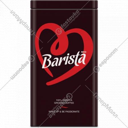 Кофе натуральный молотый «Barista Mio» 100% арабика, 250 г.