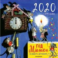 Книга «Год Мышки. Календарь 2020».