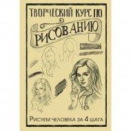 Книга «Творческий курс по рисованию. Рисуем человека за 4 шага».