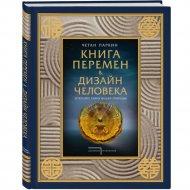 Книга «Книга перемен и дизайн человека».