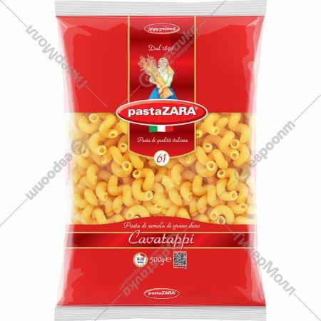 Макаронные изделия «Pasta Zara» №61 рожки-спирали, 500 г.