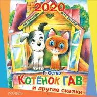 Книга «Котёнок По Имени Гав. Календарь 2020».