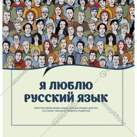 Книга «Я люблю русский язык!».