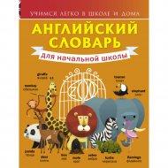 Книга «Английский словарь для начальной школы».