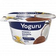 Йогурт «Yoguru» кокос+ваниль, 2.5 %, 130 г.