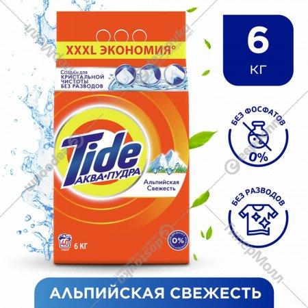 Стиральный порошок «Tide» альпийская свежесть, 6 кг.