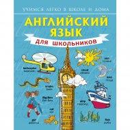Книга «Английский язык для школьников».