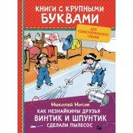 Книга «Как незнайкины друзья винтик и шпунтик сделали пылесос».