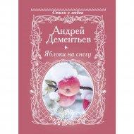Книга «Яблоки на снегу».