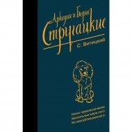 Книга «Собрание сочинений. С. Витицкий».