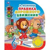 Книга «Правила дорожного движения» 1 кнопка с 3-я песенками.