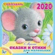Книга «Сказки и стихи для маленьких. Календарь 2020».