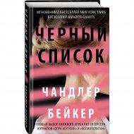 Книга «Черный список».