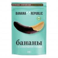 Банан сушеный «Banana Republic» в шоколадной глазури, 200 г.