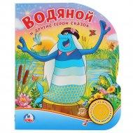 Книга «Водяной и другие герои сказок» 1 кнопка с песенкой.