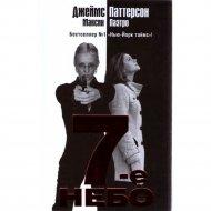 Книга «7-е небо» Д. Паттерсон, М. Паэтро.