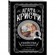 Книга «Убийства по алфавиту».
