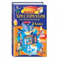 Книга «Полная хрестоматия для начальной школы. 1 класс».
