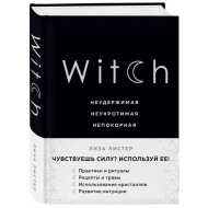 Книга «Witch. Неудержимая. Неукротимая. Непокорная».