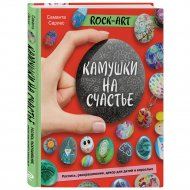 Книга «Rock Art. Камушки на счастье. Роспись, раскрашивание, декор».