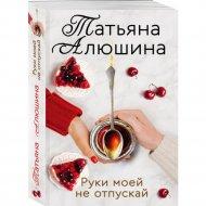 Книга «Руки моей не отпускай».