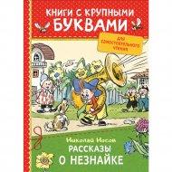 Книга «Рассказы о незнайке» крупные буквы.