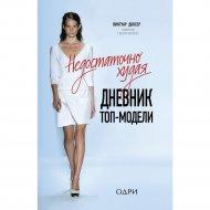 Книга «Недостаточно худая. Дневник топ-модели».