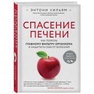 Книга «Спасение печени: как помочь главному фильтру организма».