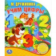 Книга «Учим цифры. М. Дружинина» 1 кнопка с песенкой.