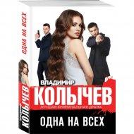 Книга «Одна на всех».