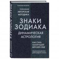 Книга «Знаки Зодиака. Динамическая астрология».