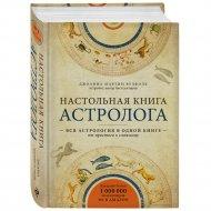 Книга «Настольная книга астролога. Вся астрология в одной книге».