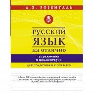 Книга «Русский язык на отлично».