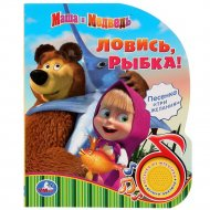Книга «Маша и Медведь. Ловись рыбка» 1 кнопка с песенкой.