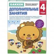 Книга «Gakken. 4+ дополнительные занятия».